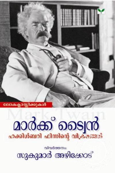 Cover Image of Book Hakilbari Finninte Vikramangal