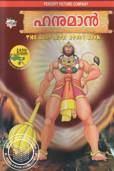 Cover Image of Book Hanuman