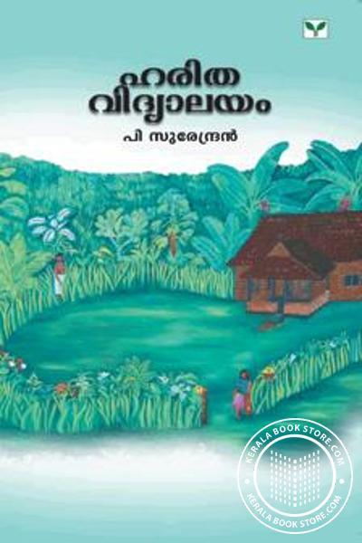 Cover Image of Book ഹരിതവിദ്യാലയം haritha vidyalayam