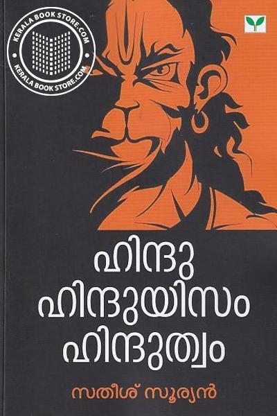 Cover Image of Book ഹിന്ദു ഹിന്ദുയിസം ഹിന്ദുത്വം