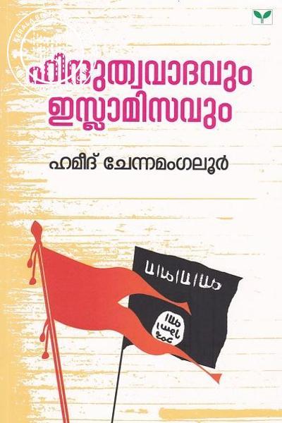 Cover Image of Book ഹിന്ദുത്വവാദവും ഇസ്ലാമിസവും