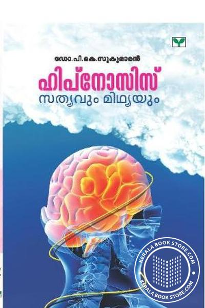 Cover Image of Book Hipnisis Sathyavum Mithyayum