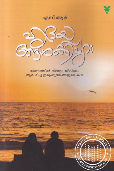Cover Image of Book ഹൃദയങ്ങള്ക്കപ്പുറം