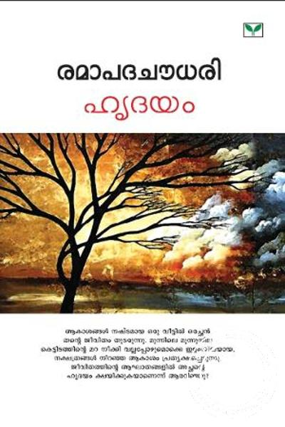 Cover Image of Book Hrudayam