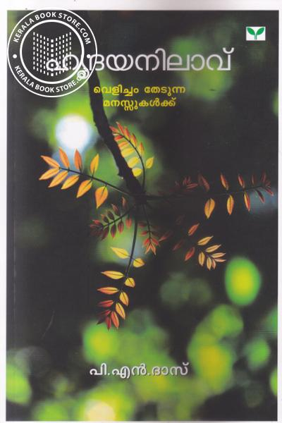 Cover Image of Book Hrudayanilavu
