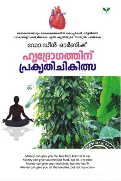 Cover Image of Book Hrudrogathinu Prakruthi Chikilsa