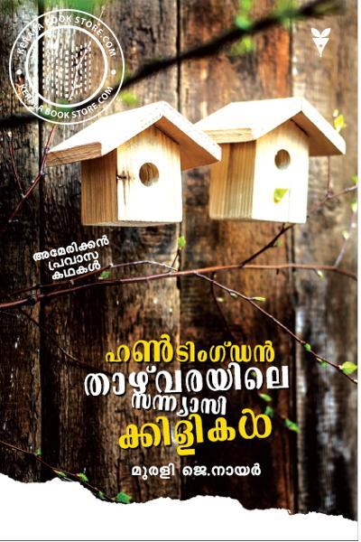 Cover Image of Book Huntingtin Thazhvarayile Sanyasikilikal