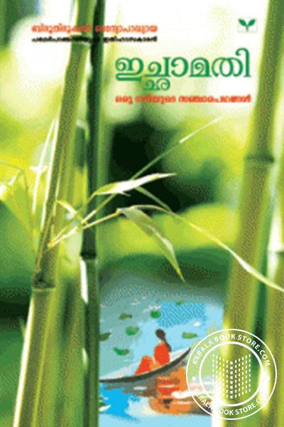 Cover Image of Book ഇച്ഛാമതി