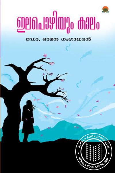 Cover Image of Book Ilapozhiyum Kalam
