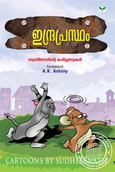 Cover Image of Book Indraprastham