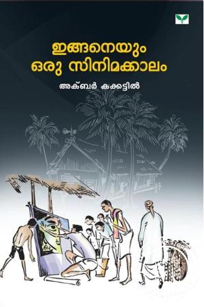 Cover Image of Book Inganeyum Oru Cinimakalam