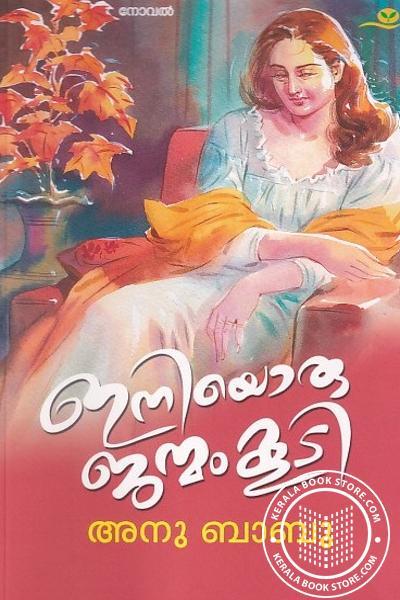 Cover Image of Book ഇനിയൊരു ജന്മം കൂടി