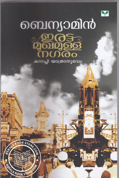 Cover Image of Book Irattamukhahamulla Nagaram