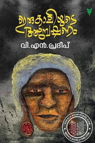 Cover Image of Book ഇരുകാലിയുടെ അന്വേഷണം