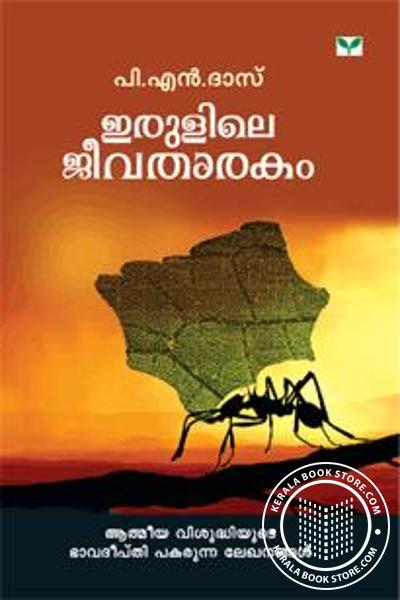 Cover Image of Book Irulile jeevatharakam