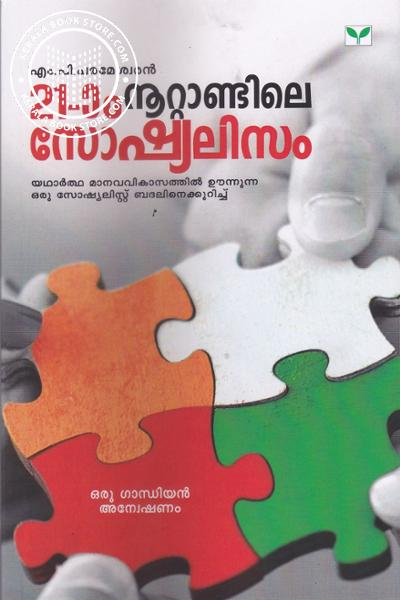 Image of Book Irupathonnam Nottantile Socialism