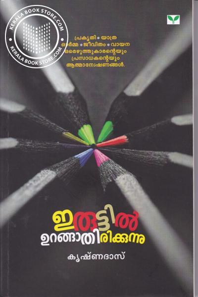 Image of Book Iruttil Uragathirikkunnu