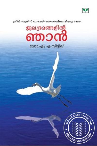 Cover Image of Book Jalabhramangalil Njan