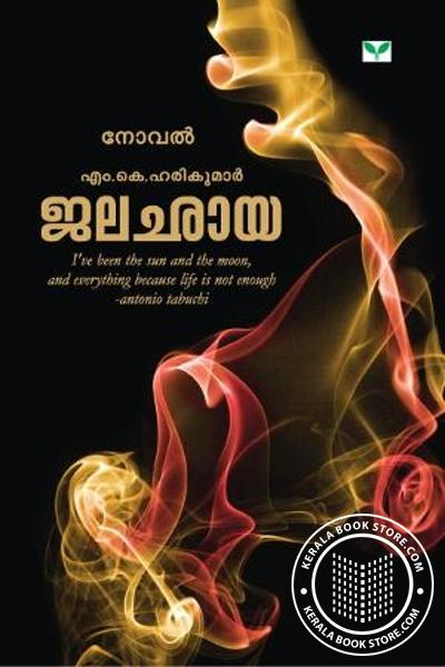 Cover Image of Book ജലഛായ