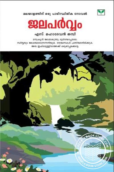 Cover Image of Book Jalaparvam