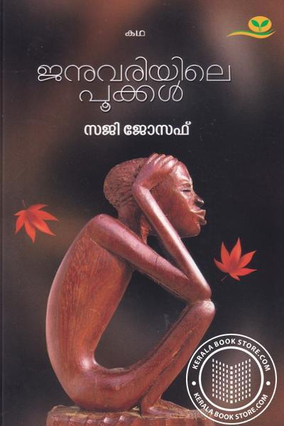 Cover Image of Book ജനുവരിയിലെ പൂക്കള്