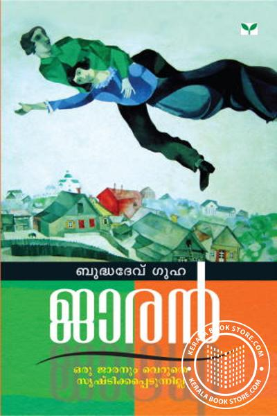Cover Image of Book ജാര‌ന്‍