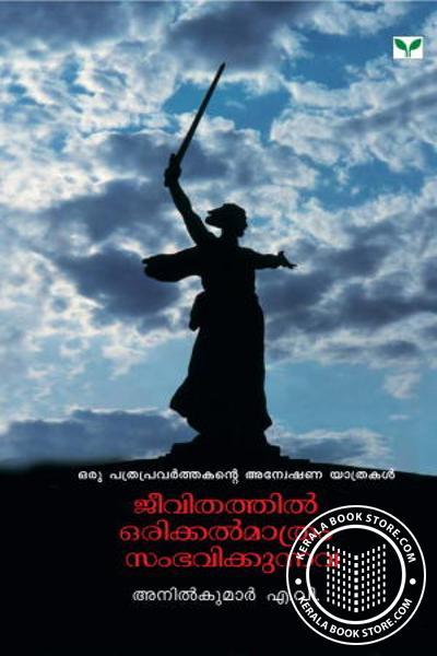 Cover Image of Book Jeevithathil Orikkal Mathram Sambavikunnava