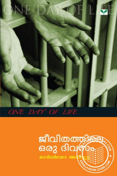 Cover Image of Book Jeevithathile Oru Divasam