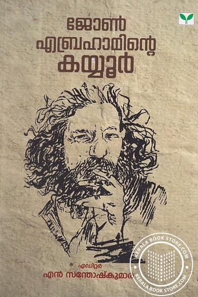 Cover Image of Book ജോണ് എബ്രഹാമിന്റെ കയ്യൂര്
