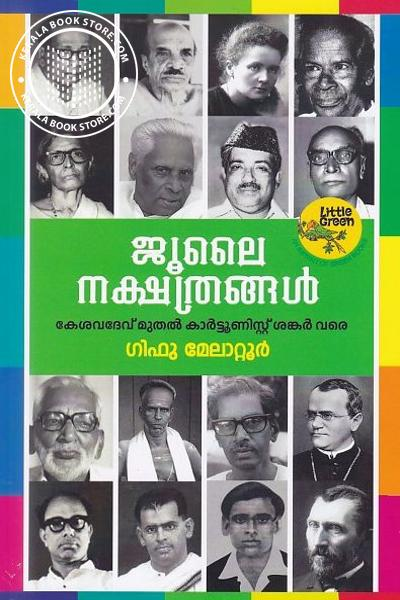 Cover Image of Book July Nakshathrangal - Keshavadev muthal Cartoonist Shankar vare