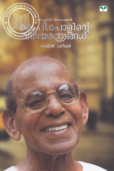 Cover Image of Book K P Paulinte Vijayamanthrangal