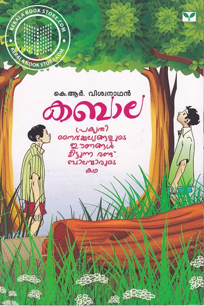 Cover Image of Book കബാല