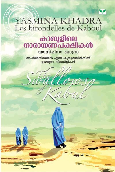 Cover Image of Book കാബൂളിലെ നാരായണപക്ഷികൾ
