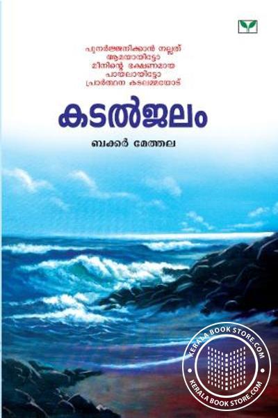 Cover Image of Book കടല് ജലം