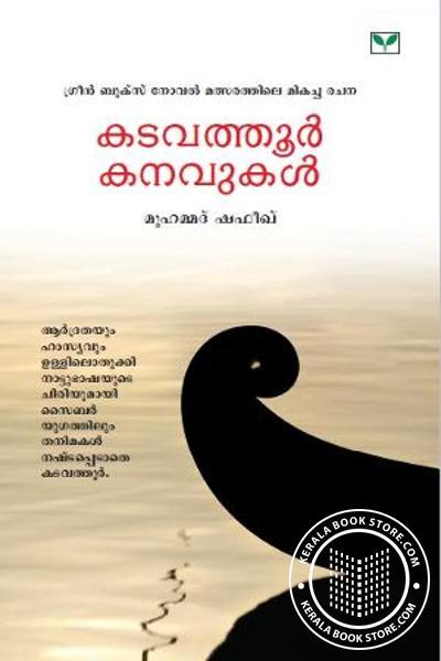 Cover Image of Book കടവത്തൂര് കനവുകള്