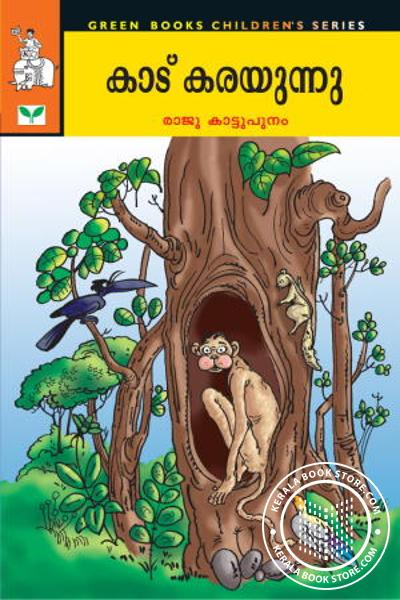 Cover Image of Book Kadu Karayunnu