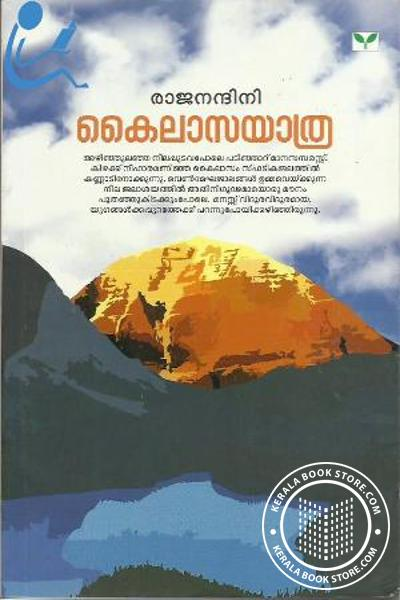 Cover Image of Book Kailasa Yathra