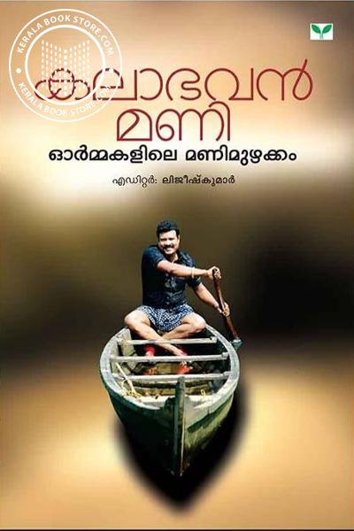 Cover Image of Book Kalabhavan Mani Ormakalile Manimuzhakkam