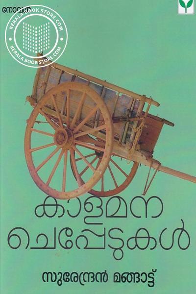 Cover Image of Book കാളമന ചെപ്പേടുകള്