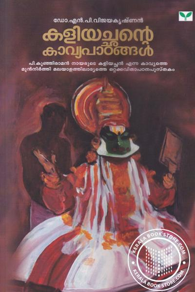 Cover Image of Book കളിയച്ഛന്റെ കാവ്യപാഠങ്ങള്