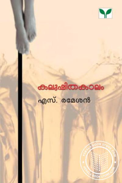 Cover Image of Book കലുഷിതകാലം