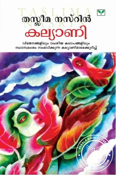 Cover Image of Book Kalyani