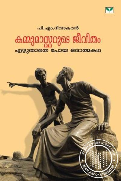 Cover Image of Book Kammu Mastarude Jeevitham