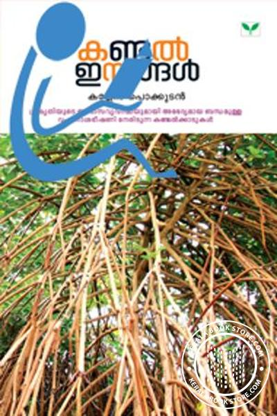 Cover Image of Book Kandal Inangal