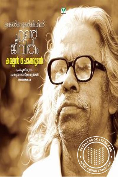 Cover Image of Book കണ്ടല് കാടുകള്ക്കിടയില് എന്റെ ജീവിതം