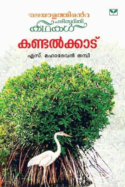 Cover Image of Book Kandalkkadu