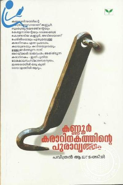 Cover Image of Book Kannur Kararinakaththinte Puravriththam