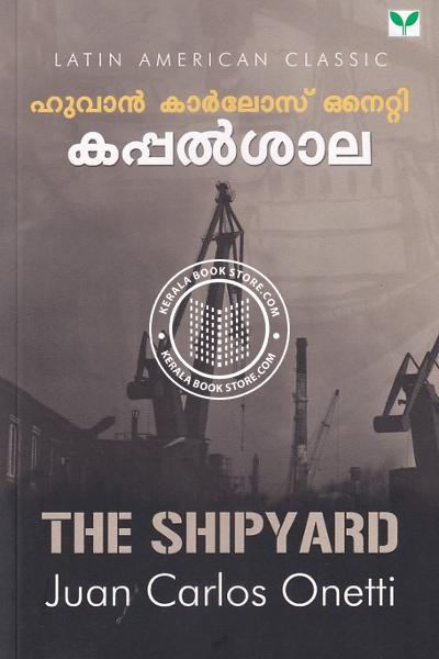 Cover Image of Book കപ്പൽശാല