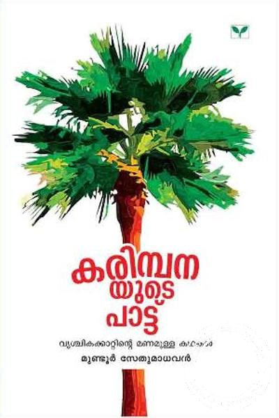 Cover Image of Book Karimbanayude Pattu