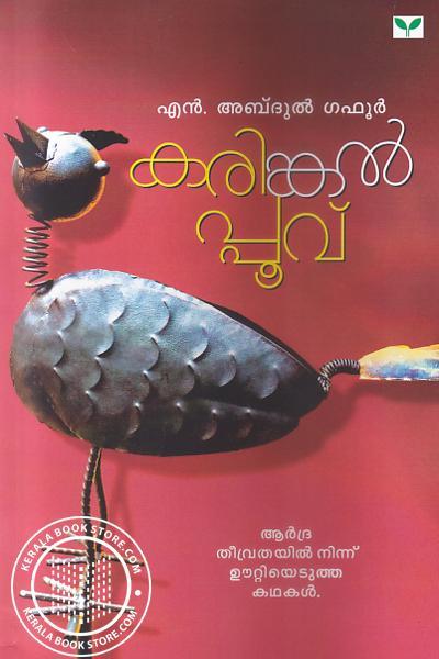 Cover Image of Book Karingalpoovu